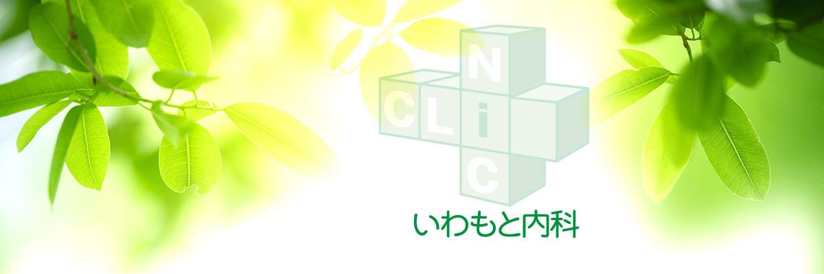 藤沢市湘南台駅いわもと内科