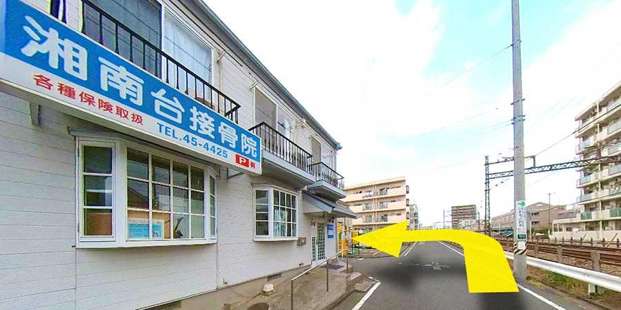 相鉄線湘南台駅からいわもと内科までの徒歩アクセス行程4