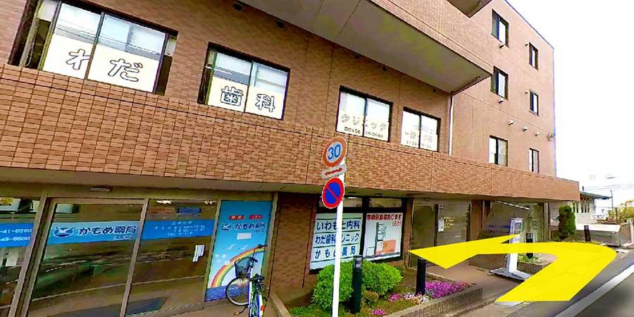 相鉄線湘南台駅からいわもと内科までの徒歩アクセス行程5